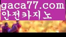 온라인바카라사이트바카라사이트추천- ( Ε禁【 gaca77 。CoM 】銅) -바카라검증업체 바카라스토리 슬롯사이트 인터넷카지노사이트 우리카지노사이트 온라인바카라사이트