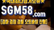 스크린경마사이트주소 ♀ 「SGM58 . COM」 ㅱ 일본경마사이트
