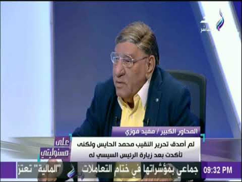 على مسئوليتي - مفيد فوزي : نساء مصر تحب السيسي واقباط مصر يجلونه ومسلمي مصر يريدونه رئيسا