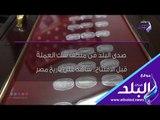صدي البلد | متحف سك العملة  قبل الافتتاح.. شاهد على تاريخ مصر