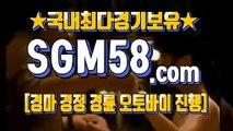 일본경마사이트 《 ∋ SGM58 . COM ∋ ♪ 일본경마사이트