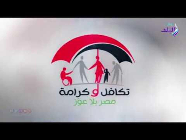 صدي البلد | فيلم تسجيلي عن برنامج تكافل وكرامة بمناسبة مرور ٣ سنوات