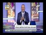 صدي البلد | أحمد موسى: الديكتاتور أردوغان بلع قطر باتفاقية عسكرية وأمنية