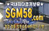 인터넷경마사이트주소 SGM 58 . 콤 ‿◕