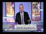 صدى البلد | أحمد موسى: الديكتاتور أردوغان يحكم تركيا بالحديد والنار