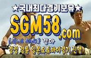 온라인경마사이트 SGM 58 . 시오엠 ๑❡