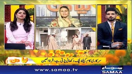 Naya Din | SAMAA TV | 11 March 2019