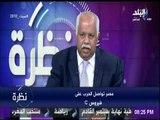 نظرة | حمدي رزق :نقل منظمة الصحة العالمية احتفالها بيوم الصحة لمصر خير دليل علي انجاز علاج فيروس سي