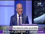 موسى مصطفى موسى يكشف عن خطة حملته الانتخابية وعقد المؤتمرات الجماهيرية | على مسئوليتي