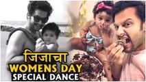 Jizah Kothare   जिजाचा Women's Day Special Dance!   Adinath Kothare, Urmila Kothare
