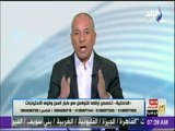 الانتخابات الرئاسية - نصائح وارشادات من أحمد موسى للمواطنين قبل المشاركة في الانتخابات الرئاسية