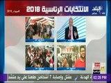 الانتخابات الرئاسية 2018 - شاهد.. تقرير وفد بعثة الاتحاد الأفريقى والكوميسا عن الانتخابات الرئاسية