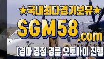 실시간경마사이트 ★ 「SGM 58. CoM」 ♪ 고배당경마예상지