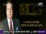 صباح البلد - الإتحاد الإفريقي يمنح محمد أبو العينين جائزة أفضل صانع فى إفريقيا