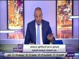 علي مسئوليتي -  احمد موسى : «اسرائيل تدعم الديكتاتور اردوغان في الانتخابات الرئاسية التركية»