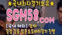 스크린경마사이트주소 ♣ §∽ S G M 5 8 쩜컴 ∽§ Χ