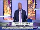 على مسئوليتي - احمد موسى : «الديكتاتور اردوغان على استعداد للتطبيع مع اسرائيل بشكل كامل»