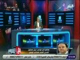 مع شوبير - نبيل معلول :يوسف المساكني افضل لاعب في تونس وأصابتة أثرت بشدة على منتخب تونس في البطولة