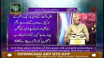 Paigham-e-Quran - 11th March 2019 - ARY Qtv