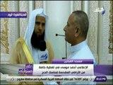 على مسئوليتى - مسعد الحسيني : مسجد قباء أول مسجد أسس علي التقوي الصلاة فية بأجر عمرة