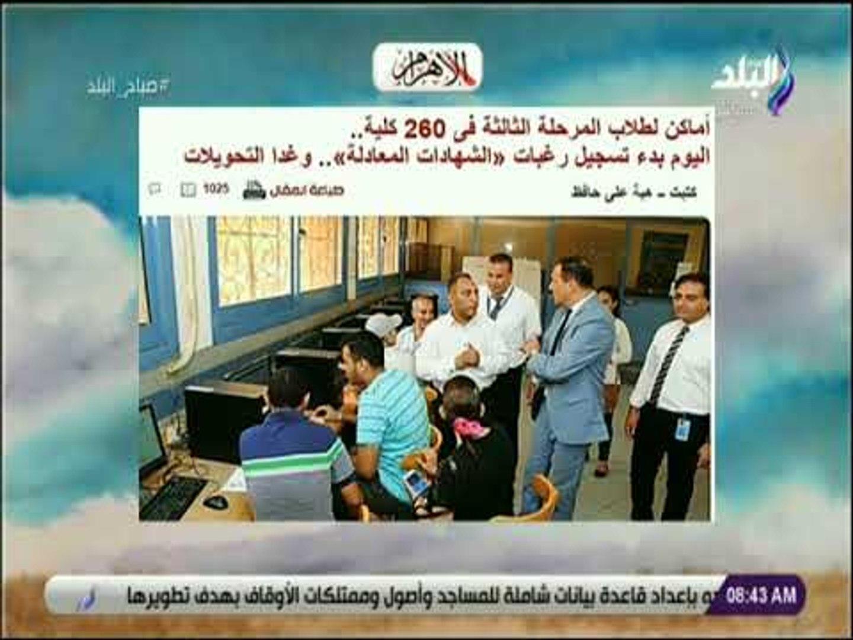 صباح البلد - أماكن لطلاب المرحلة الثالثة فى 260 كلية