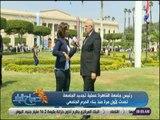 صباح البلد - رئيس جامعة القاهرة : استقبلنا 30 ألف طالب جديد ليصبح عدد طلاب الجامعة 260 ألف طالب