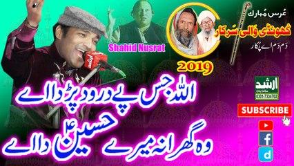 Yeh Gharana Mare HUSSAIN Ka Hai By Shahid Ali Nusrat Qawwali 2019 Urss Khundi Wali Sarkar 2019