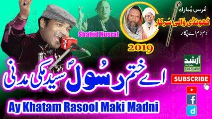 Ay Khatm e Rasool Maki Madni By Shahid Ali Nusrat Qawwali 2019 Urss Khundi Wali Sarkar 2019