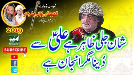 New Qawwali Arif Feroz 2019 Shan.e.Jalli Zahir Hai Ali Se-Urss Khundi Wali Sarkar 2019