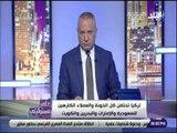 على مسئوليتي - أحمد موسى: أردوغان لن يجرؤ على فرض عقوبات على السعودية بشأن أزمة خاشقجي