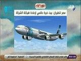 صباح البلد - مصر للطيران: بيت خبرة عالمي لإعادة هيكلة الشركة