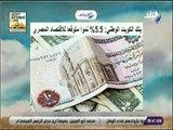 صباح البلد - بنك الكويت الوطني: 5. 5% نموا متوقعا للاقتصاد المصري