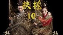 【超清】《扶摇》第10集 杨幂/阮经天/高伟光/刘奕君