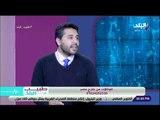 طبيب البلد - التهاب المفاصل .. أسبابه و تشخيصه و كيفية علاجه - د. رامي صلاح الدين