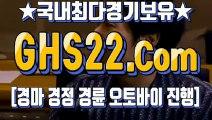 경정사이트 § GHS22.COM ★ 경정사이트주소