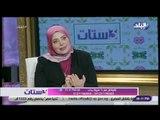 3 ستات - أحدث تقنيات التجميل مع الدكتورة مروة رحاب