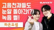 하은요셉-여자친구 심쿵 인터뷰! 신용재 윤민수를 잇는 신흥괴물보컬 듀오의 녹음썰! 노래방 도전가능?