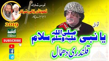 New Qalandri Dhamal Arif Feroz 2019 Sakhi Lajpal Qalandar-Urss Khundi Wali Sarkar 2019