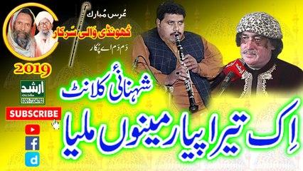 New Shehnai Kalant Qawwali Arif Feroz 2019 Ek Tera Pyar Manu Milya-Urss Khundi Wali Sarkar 2019