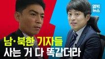 """[엠빅뉴스] 베트남에서 만난 북한 기자에게 물어봤다. """"쌀국수는 드셔보셨나요?"""""""