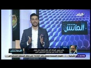 الماتش - عامر حسين: نمر بموسم صعب..ونسعى لمساعدة الأندية التى تشارك في البطولات الأفريقية