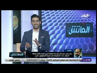 الماتش - عامر حسين: تأجيل مباراة الزمالك والمقاولون 20 مارس..ولا نية لتأجيل آخر