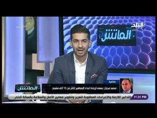 الماتش - محمد مرجان: نتوقع حضور 25 ألف متفرج في لقاء الأهلي وشبيبة الساورة