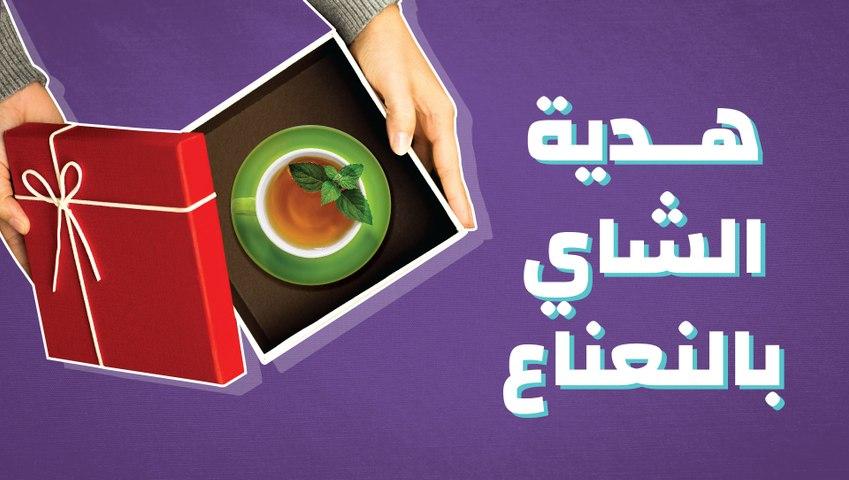 هدية الشاي بالنعناع