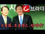 '국회 브로맨스 탄생?' 유승민-안철수 당 대표 예방 '많은 취재진에 깜짝' [씨브라더]
