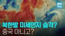 [엠빅뉴스] 미세먼지가 북한에서 많이 내려왔다는 조명래 환경부 장관, 이거 진짜야?