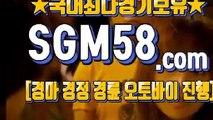 일본경마사이트 ♤ 「SGM 58. 시오엠」 《 일본경마사이트