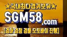 국내경마사이트 ▧ 『SGM58.시오엠』 ▼ 서울경마