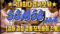 국내경마 ⊙ 『SGM58.CoM』 ♀ 일본경마