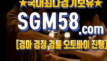 인터넷경마사이트주소 ▤▼ 「SGM 58. 시오엠」 ♠ 인터넷경마사이트주소